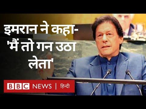 Imran Khan ने UNGA में Kashmir, Modi, India-Pakistan संबंध और Terrorism पर क्या कहा?(BBC Hindi)