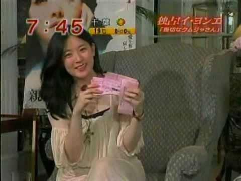 李英愛 イ・ヨンエ Japanese Interviews 2005+pre