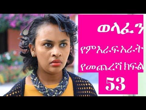 Welafen Drama Season 4 Part 53 - Ethiopian Drama