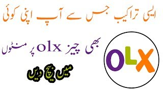 Superb Trick To Sell Your Product in Olx