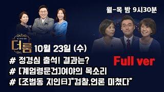 [뉴스공장 외전