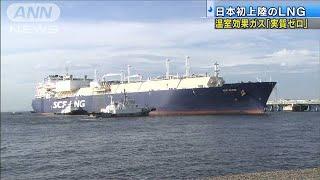 温室効果ガス「実質ゼロ」 日本初上陸のLNG(19/07/20)