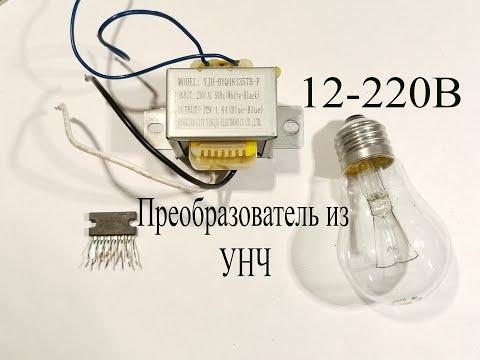 Эксперимент: Регулируемый преобразователь 12-220В на микросхеме TDA 1557Q и телефона