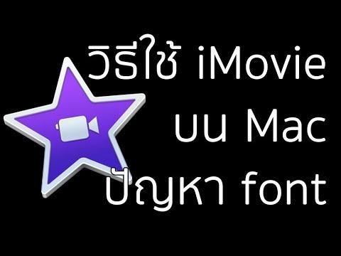 ปัญหา font บน iMovie