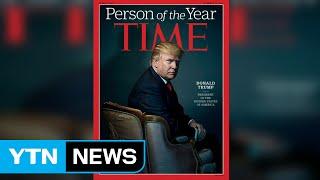 트럼프, 타임 올해의 인물 선정...'분열된 미국의 대통령' / YTN (Yes! Top News)
