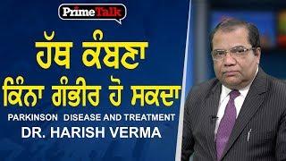 Prime Talk #107_Dr. Harish Verma - Parkinson Disease And Treatment
