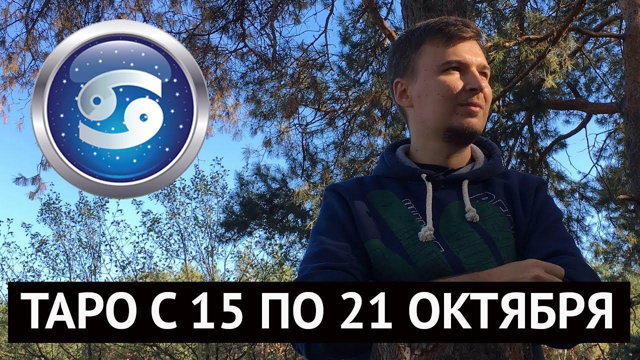 РАК. ТАРО ГОРОСКОП НА НЕДЕЛЮ С 15 по 21 ОКТЯБРЯ 2018