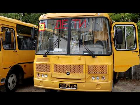 Автопарк школьных автобусов пополнился новой техникой