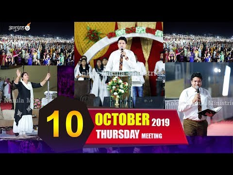 ANUGRAH TV 10-10-2019 Thursday Prayer Meeting Live Stream