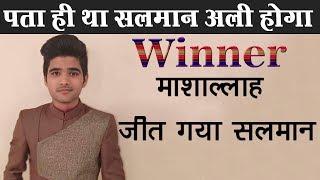 Salman Ali Winner