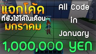 using the Ro-Ghoul CODE giveaway Roblox all in January 2019, there are nearly 1 million worth!? YEN.