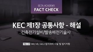 [EETA아카데미]  KEC 규정 제1장 건축전기설비/…