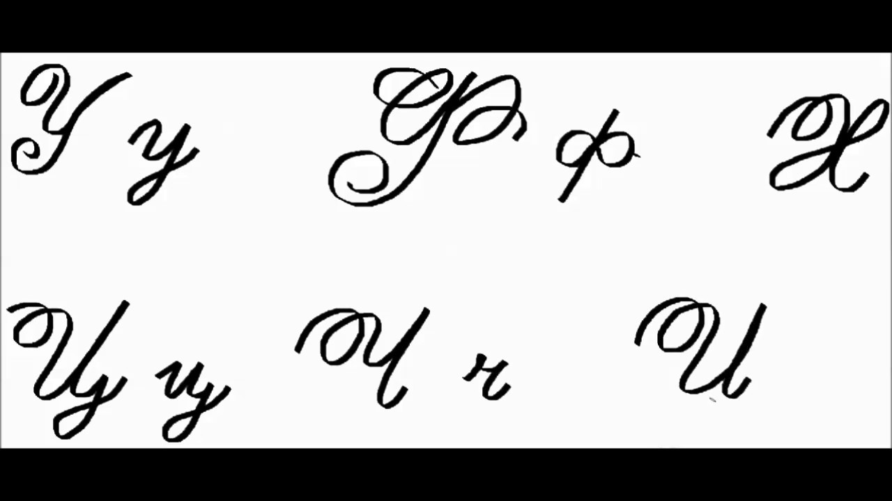 How to write Russian calligraphy // Russian alphabet // learn Russian  language