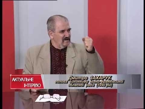 Актуальне інтерв'ю. Дмитро Захарук
