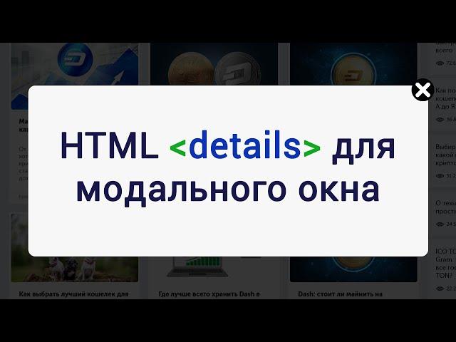 HTML-тег details для модального окна