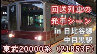 東武20000系(21853F) 回送列車として中目黒駅を発車する 2019/10/13