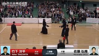 Yohei TAKESHITA Ke- Hirotaka SATO - 66th All Japan KENDO Championship - Second round 45