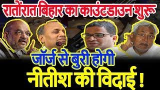 रातोंरात, Bihar का काउंटडाउन शुरू! jeorge से बुरी होगी Nitish की विदाई!