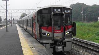 【227系】JR山陽本線 備後赤坂駅に普通電車到着