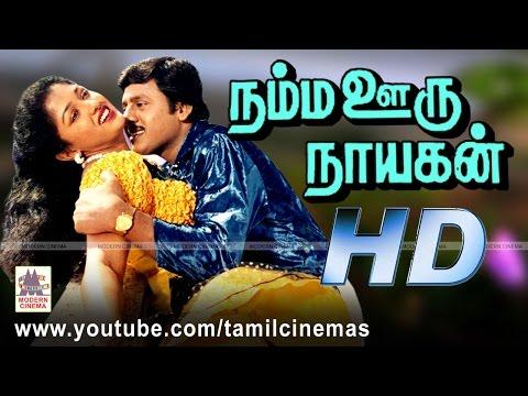 Namma ooru Nayagan Movie | நம்ம ஊரு நாயகன் ராமராஜன் கௌதமி நடித்த ஆக்சன் படம்