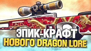 ЭПИК-КРАФТ НОВОЙ AWP DRAGON LORE - СУПЕР СКИН В CS:GO
