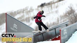 [国际财经报道]新西兰:自由式滑雪U型场地赛| CCTV财经