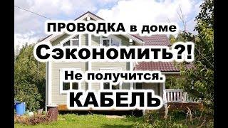 видео Стоимость монтажа электропроводки в квартире