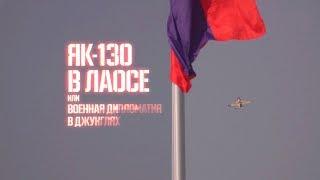 Военная приемка. Як-130 в Лаосе.  Или военная дипломатия в джунглях