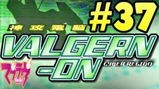 GIRLS PLAYING VALGERN-ON! | Muv-Luv Extra - Part 37 | Anime | Manga | Gameplay | Playthrough | PC