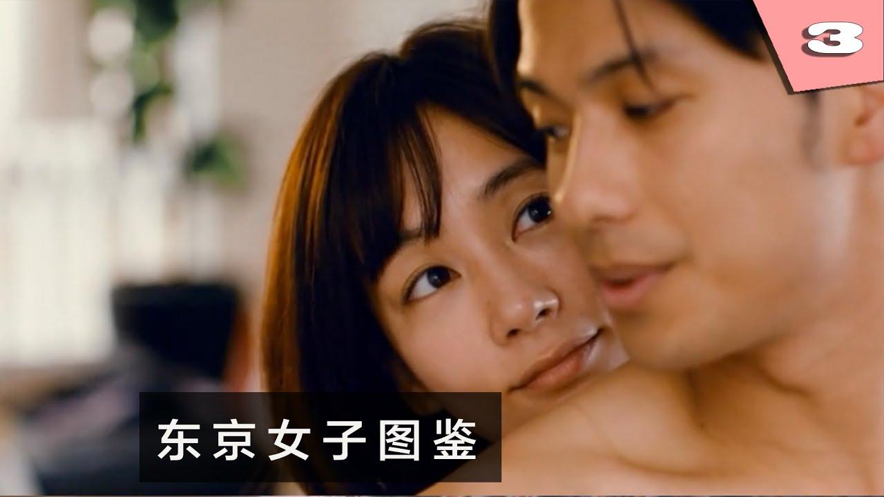 【Chris】欲攀高富帅终被甩,辞职跳槽去银座 东京女子图鉴4~5