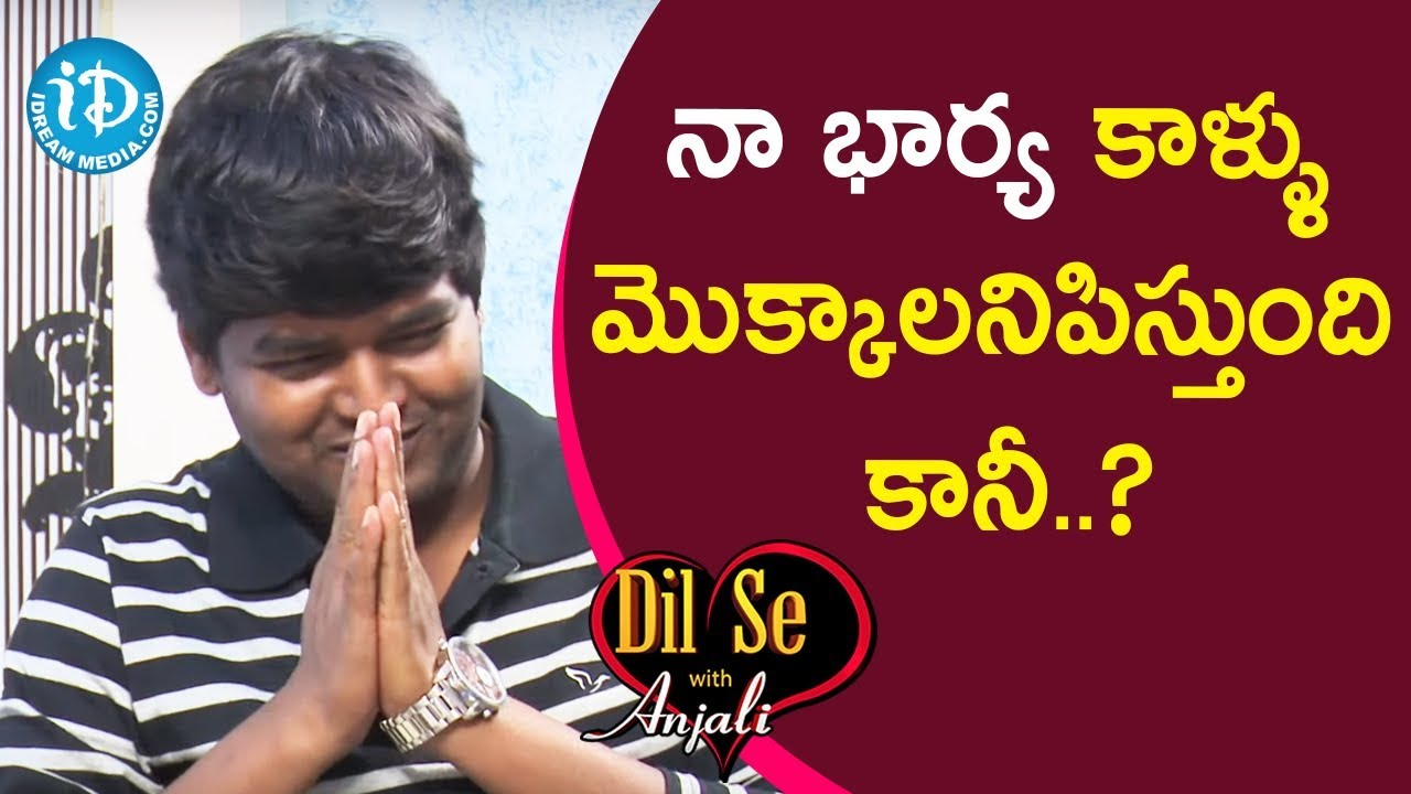 Download Jabardasth Komaram Gets Emotional About His Wife   Dil Se With Anjali #174   iDream Movies