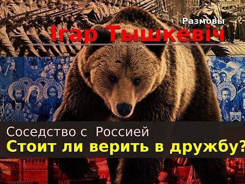 Соседство с Россией. Стоит ли верить в дружбу?