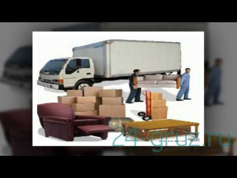 Квартирный переезд и перевозки домашних вещей. «Центр Переезд»