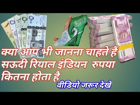 Saudi Riyal Indian Rupees सऊदी अरब का पैसा इंडिया में कितना होता है