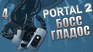 Portal 2 ► Прохождение #4 ► БОСС ГЛАДОС