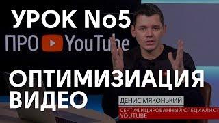 SEO оптимизация видео для продвижения на youtube | Урок про youtube №5
