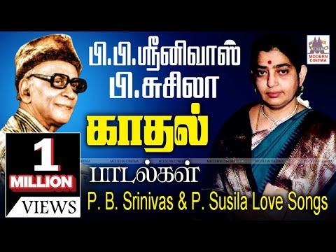 PB Srinivas Susila Songs Pசுசிலா,PBஸ்ரீனிவாஸுடன் பாடிய அத்தனை பாடல்களும் காலத்தால்அழியாதவை.அதில் சில