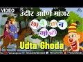 Download Udta Ghoda : Chhan Chhan Goshti - Part 1 ~ Marathi Animated  Children's Story MP3 song and Music Video