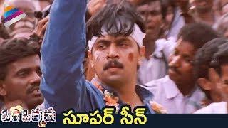 Arjun Decides to contest in Elections | Oke Okkadu Telugu Movie | AR Rahman | Telugu Superhit Movies