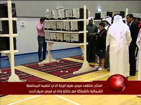 البحرين : افتتاح ملتقى مربي طيور الزينة الذي تنظمه المحافظة الشمالية