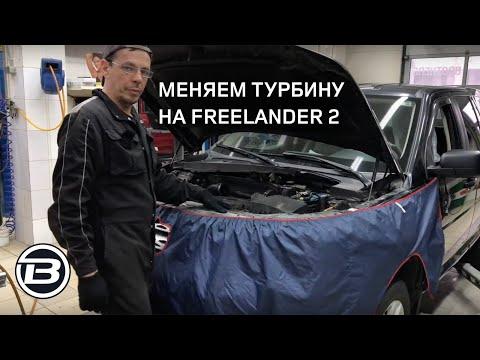 Купить новую или ремонт? | Турбина Ленд Ровер Фрилендер 2 снятие | 2.2 турбодизель | Сервис LRBRO