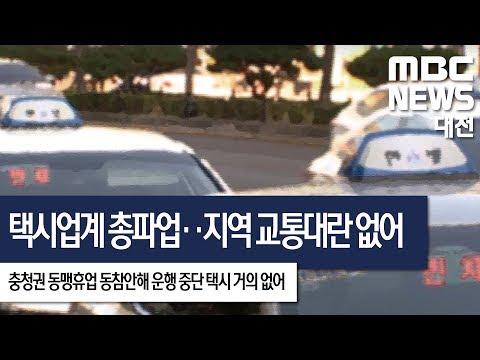 [대전MBC뉴스]대전·세종·충남 택시 교통대란 없어