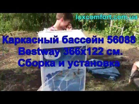 Каркасный бассейн 56088 Bestway 366х122 см  Полный комлект