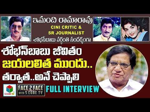 Imandhi Ramarao About Sobhan Babu   Telugu Old Actor & Ever Green Hero   Alanati Animutyalu