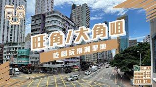 Publication Date: 2021-08-30   Video Title: 【旺角/大角咀】吃喝玩樂潮聖地