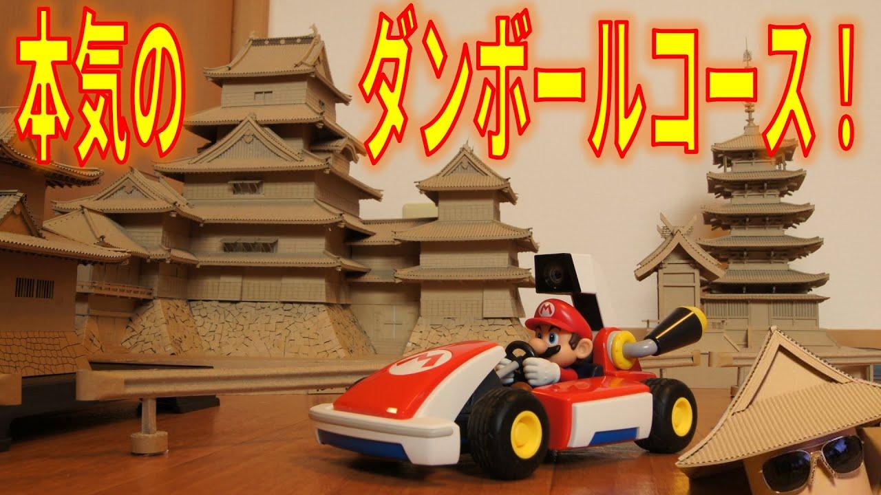 マリオカート ライブ ホームサーキット』、話題のプレイ動画に潜在する ...