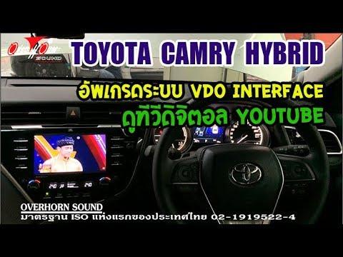 New TOYOTA CAMRY Hybrid กับ ระบบ Video Interface ดูทีวีดิจิตอล Youtube Google Map