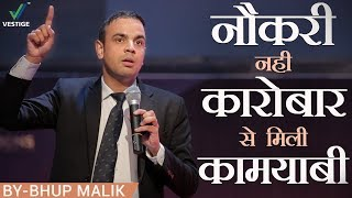 नौकरी नहीं कारोबार से मिली कामयाबी    Success Story of Bhup Malik   Network Marketing Tips   Vestige