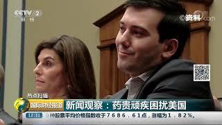 [国际财经报道]热点扫描 新闻观察:药贵顽疾困扰美国| CCTV财经
