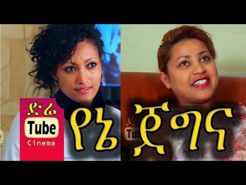 Yene Jegna - Ethiopian Film Full - DireTube Cinema